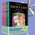 """【第1327期试读】《""""波特莱尔大冒险""""系列》(0921-1008)"""