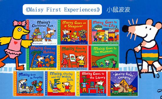 【第1328期试读】《小鼠波波Maisy First Experiences》