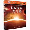 DK探险大百科