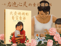 【第1334期试读】《我爱妈妈的自言自语》(1009-1018)