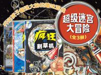 【第1335期试读】《超级迷宫大冒险》(1010-1018)