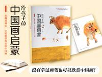 【第1338期试读】《给孩子的中国画启蒙(全彩)》一书在手,看展不愁-1022