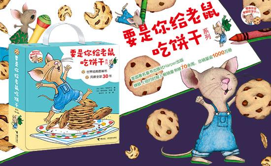 【第1340期试读】《要是你给老鼠吃饼干系列》全9册(1017-1025)