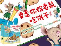 【试读】《要是你给老鼠吃饼干系列》