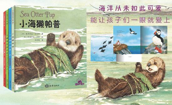 【第1341期试读】《从小爱海洋》(第一辑)(1018-1029)