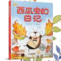 【第1344期试读】《西瓜虫的日记》(1023-1101)