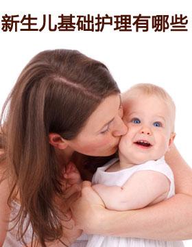 新生儿基础护理有哪些
