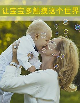 让宝宝多触摸这个世界
