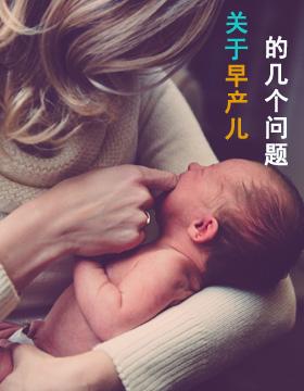 关于早产儿的几个问题