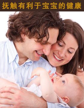 抚触有利于宝宝的健康