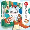 【第1401期试读】《缤纷动物园》(0108-0117)