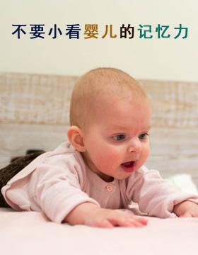 不要小看婴儿的记忆力