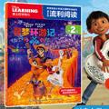 【第1404期试读】《迪士尼流利阅读第2级?寻梦环游记》(0111-0121)