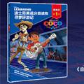 【第1406期试读】《迪士尼英语分级读物 提高级 第1级 寻梦环游记》
