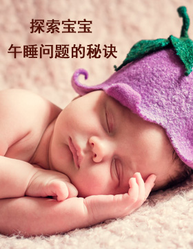 探索宝宝午睡问题的秘诀