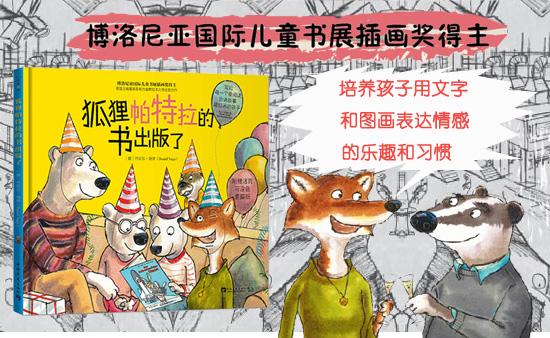 【第1407期试读】《狐狸帕特拉的书出版了》(0116-0124)