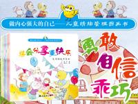 【试读】《儿童情绪管理图画书》