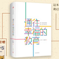 【第1409期试读】《通往幸福的教育》(0118-0128)