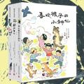 【第1410期试读】《新美南吉新美南吉绘本珍藏版》(0119-0128)