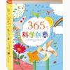 365个科学创意(Usborne知名科学游戏书)