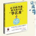"""【第1412期试读】《让你的书房,成为孩子的""""学区房""""》(0123-0131)"""