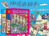 【第1408期试读】《快乐找找看:专注力训练游戏书》(0117-0128)