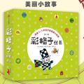 【第1415期试读】《彩格子第一辑》(0124-0204)
