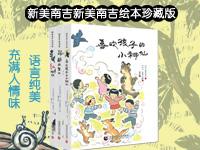 【第1410期试读】《新美南吉绘本珍藏版》(0119-0128)