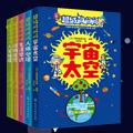 【第1421期试读】《超级问问问日本小学生人气百科问答》(0131-0302)