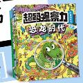 【第1422期试读】《超级观察力科普游戏书系列》(0201-0302)