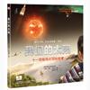 我们的太阳  十一堂极简太阳物理课