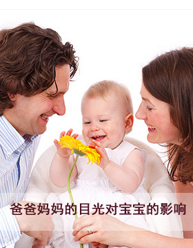 爸爸妈妈的目光对宝宝的影响