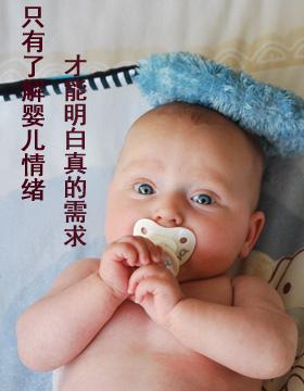 只有了解婴儿情绪 才能明白真的需求