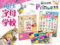 【第1432期试读】《小公主 字母学?!罚?312-0321)