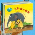 【第1436期试读】《WANT TO KNOW科普图画书系列》0316-0325