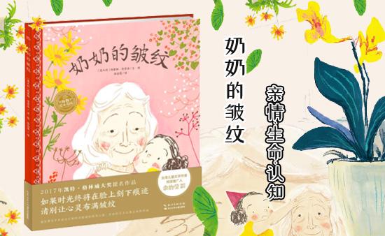 【第1437期试读】《奶奶的皱纹》(0319-0328)