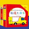 【第1438期试读】《好玩的交通立体认知书》(0319-0328)