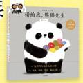 【第1439期试读】《熊猫先生礼仪课堂》(0320-0328)