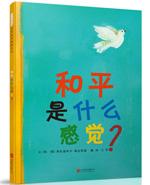 和平是什么感觉?