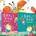 【第1441期试读】《蓝皮鼠和大脸猫(注音版)》(0321-0331)