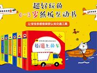 【试读】《好玩的交通立体认知书》