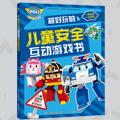 【第1442期试读】《超好玩的儿童安全互动游戏书》(0322-0401)