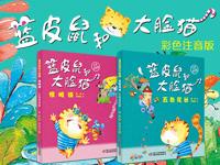 【第1441期试读】《蓝皮鼠和大脸猫(注音版)》(0321-0401)