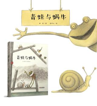 青蛙与蜗牛