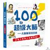 100个超级大脑——儿童极简科学史