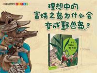 【第1444期试读】《大个子叔叔的野兽岛》(0326-0404)