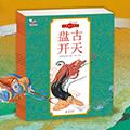【第1448期试读】《中国神话绘本》(一本书读懂史前中国)(0330-0408)