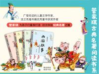 【第1445期试读】《管家琪古典名著阅读书系》(0327-0404)