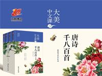 【第1446期试读】《大美中文课之唐诗千八百首》(0328-0408)