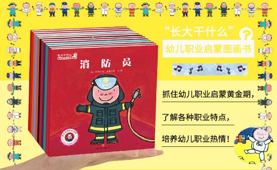 """【第1450期试读】《""""长大干什么""""幼儿职业启蒙图画书》(0403-0411)"""